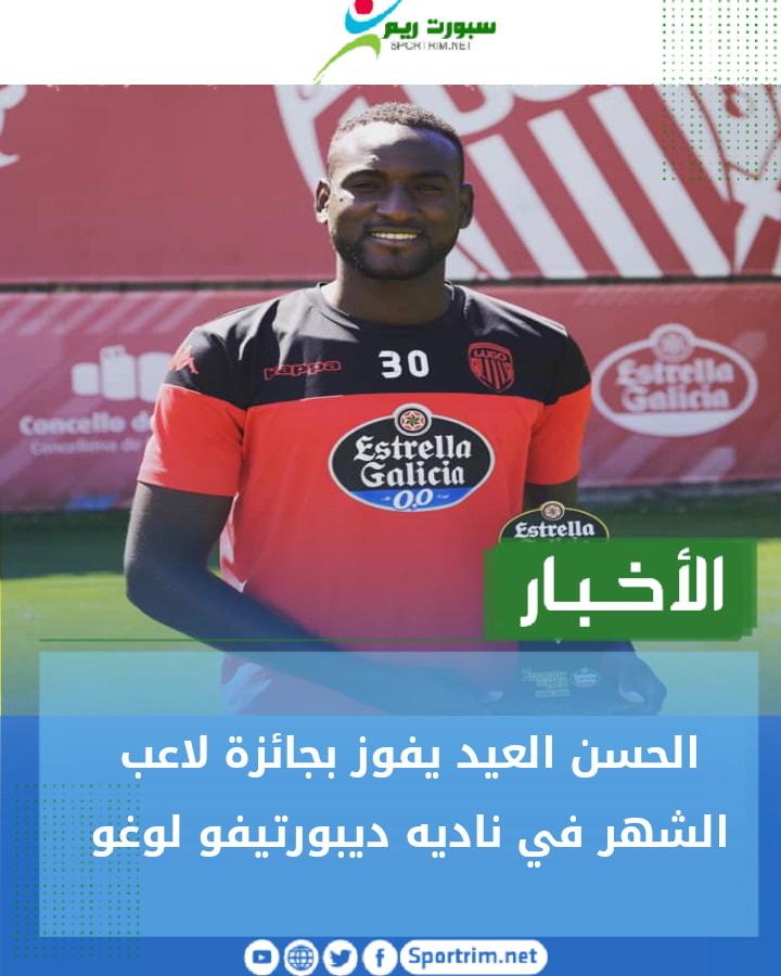 الحسن العيد يفوز بجائزة أفضل لاعب مع ديبورتيفو لوغو الإسباني /سبورت ريم