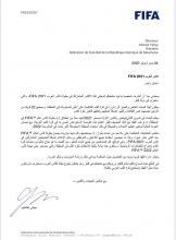الفيفا يوجه دعوة لموريتانيا للمشاركة في كأس العرب 2021