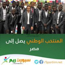 المنتخب الوطني الموريتاني يصل إلى مصر