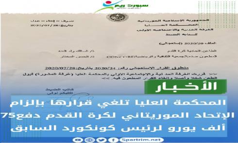 المحكمة العليا تلغي حكما يلزم الإتحادية بدفع 75 ألف يورو