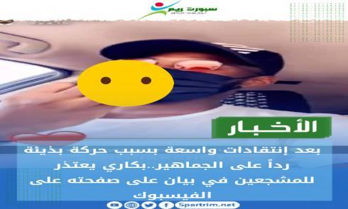 بكاري نداي يعتذر للجماهير بعد حركته المسيئة